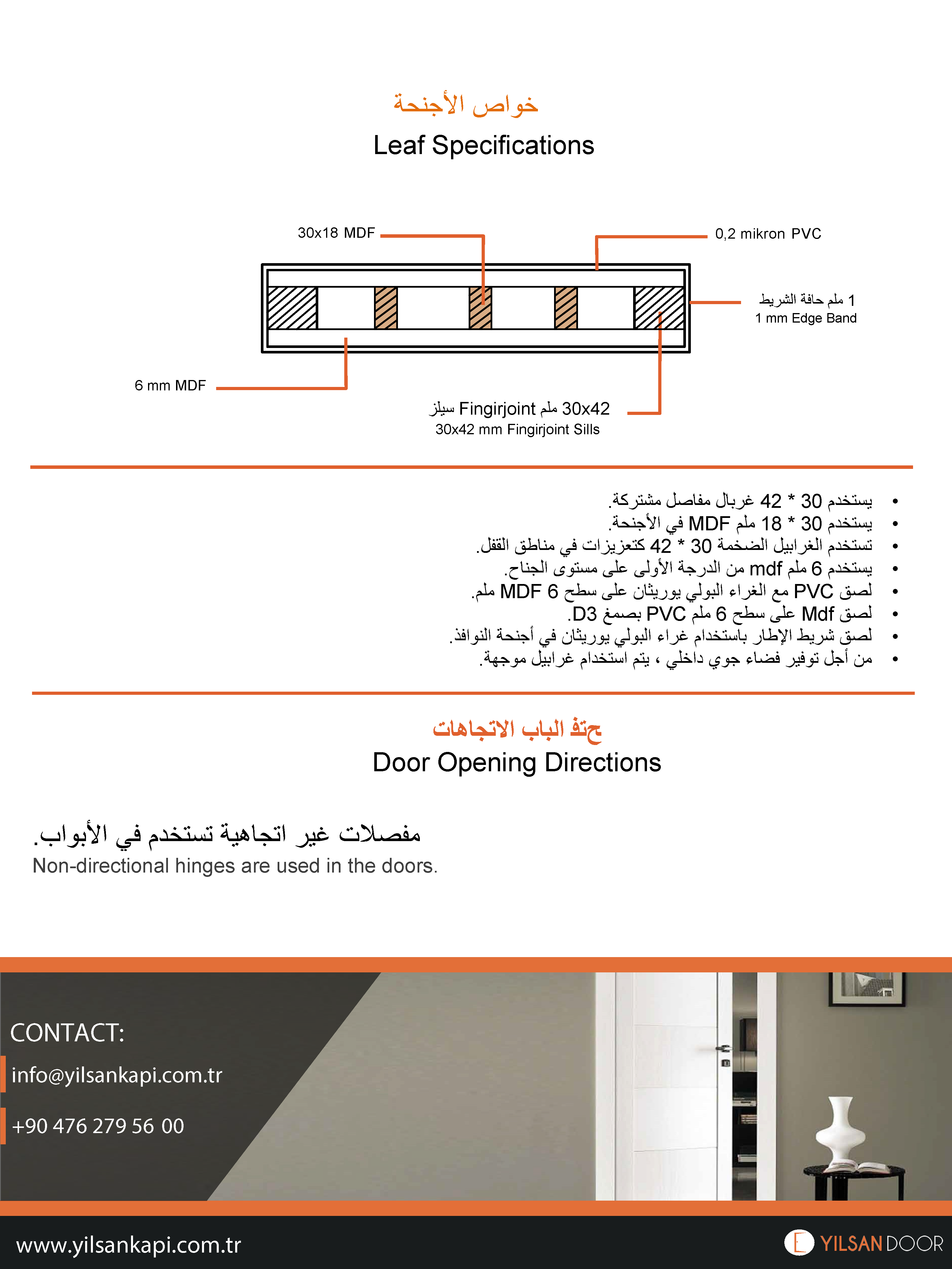 Yilsan_Door_Technical_Specifications_AR_Page_4